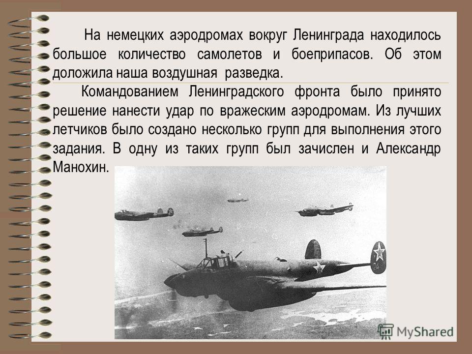На немецких аэродромах вокруг Ленинграда находилось большое количество самолетов и боеприпасов. Об этом доложила наша воздушная разведка. Командованием Ленинградского фронта было принято решение нанести удар по вражеским аэродромам. Из лучших летчико