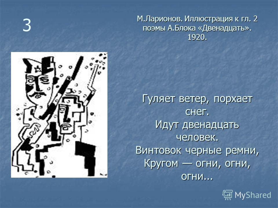 М.Ларионов. Иллюстрация к гл. 2 поэмы А.Блока «Двенадцать». 1920. Гуляет ветер, порхает снег. Идут двенадцать человек. Винтовок черные ремни, Кругом огни, огни, огни... 3