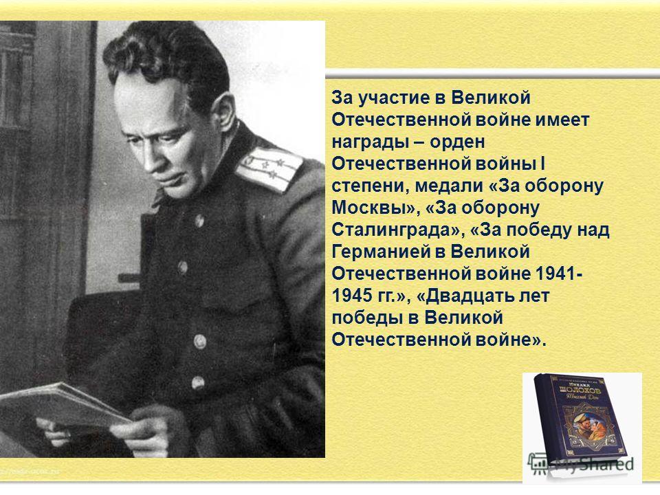 За участие в Великой Отечественной войне имеет награды – орден Отечественной войны I степени, медали «За оборону Москвы», «За оборону Сталинграда», «За победу над Германией в Великой Отечественной войне 1941- 1945 гг.», «Двадцать лет победы в Великой
