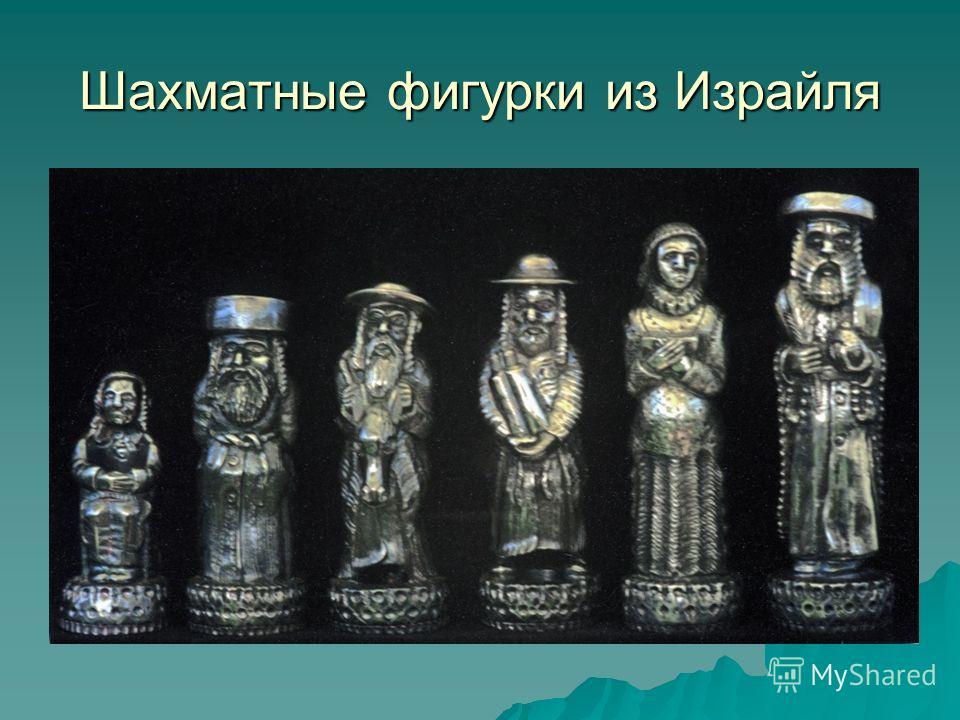 Шахматные фигурки из Израйля