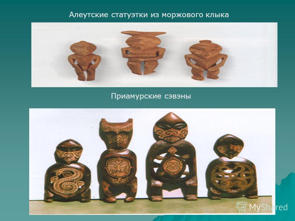 Алеутские статуэтки из моржового клыка Приамурские сэвэны