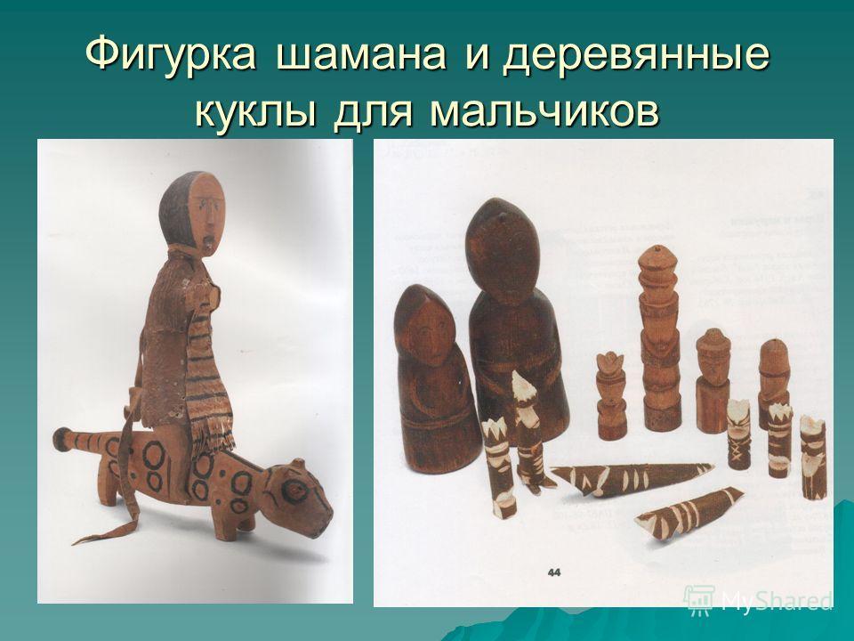 Фигурка шамана и деревянные куклы для мальчиков