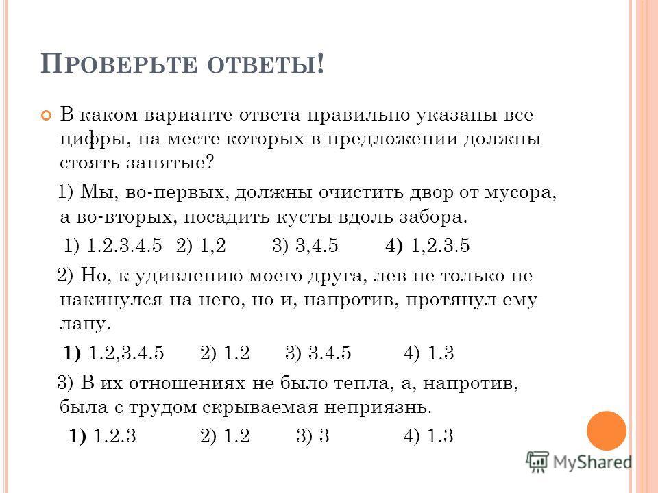 П РОВЕРЬТЕ ОТВЕТЫ ! В каком варианте ответа правильно указаны все цифры, на месте которых в предложении должны стоять запятые? 1) Мы, во-первых, должны очистить двор от мусора, а во-вторых, посадить кусты вдоль забора. 1) 1.2.3.4.5 2) 1,2 3) 3,4.5 4)