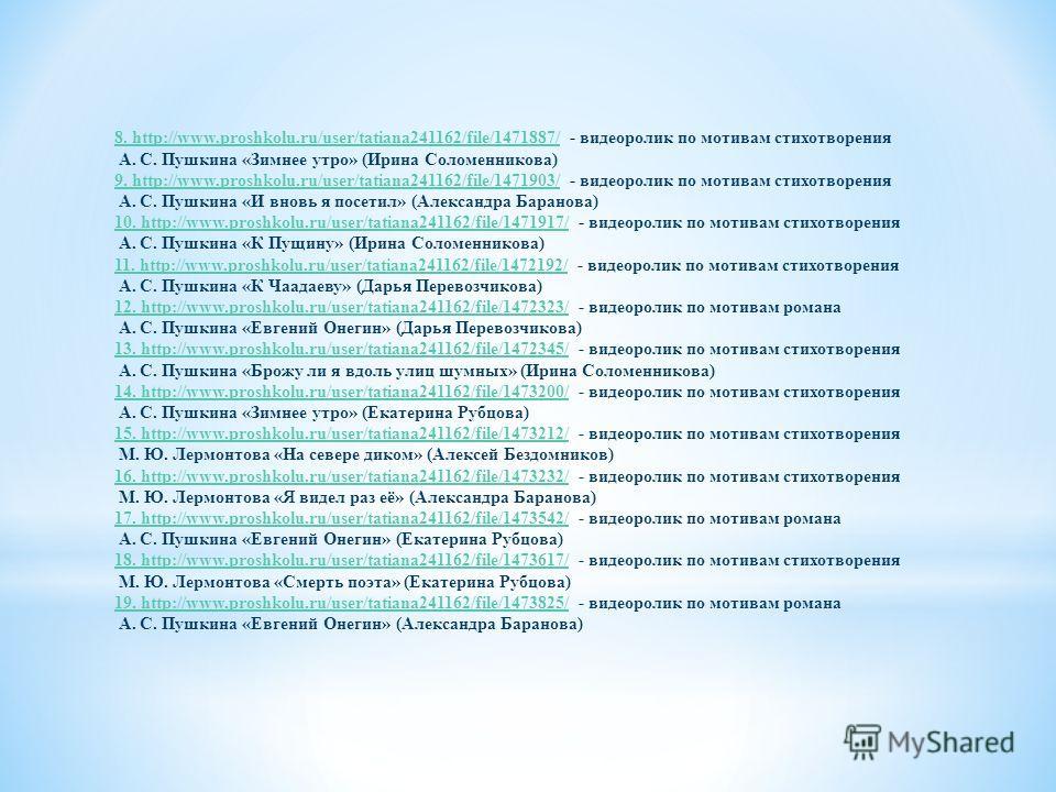 8. http://www.proshkolu.ru/user/tatiana241162/file/1471887/8. http://www.proshkolu.ru/user/tatiana241162/file/1471887/ - видеоролик по мотивам стихотворения А. С. Пушкина «Зимнее утро» (Ирина Соломенникова) 9. http://www.proshkolu.ru/user/tatiana2411