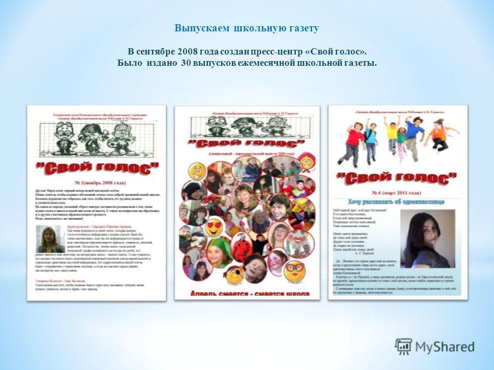 Выпускаем школьную газету В сентябре 2008 года создан пресс-центр «Свой голос». Было издано 30 выпусков ежемесячной школьной газеты.