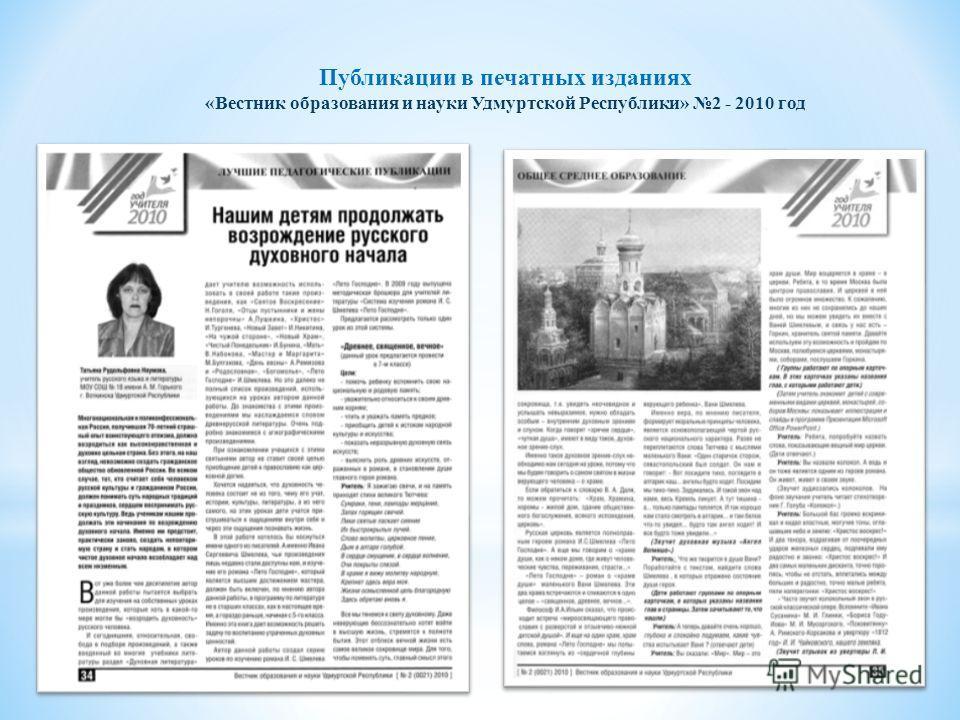 Публикации в печатных изданиях «Вестник образования и науки Удмуртской Республики» 2 - 2010 год
