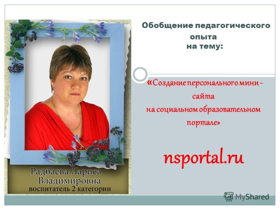 Обобщение педагогического опыта на тему: « Создание персонального мини - сайта на социальном образовательном портале» nsportal.ru