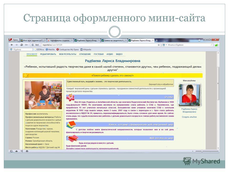 Страница оформленного мини-сайта