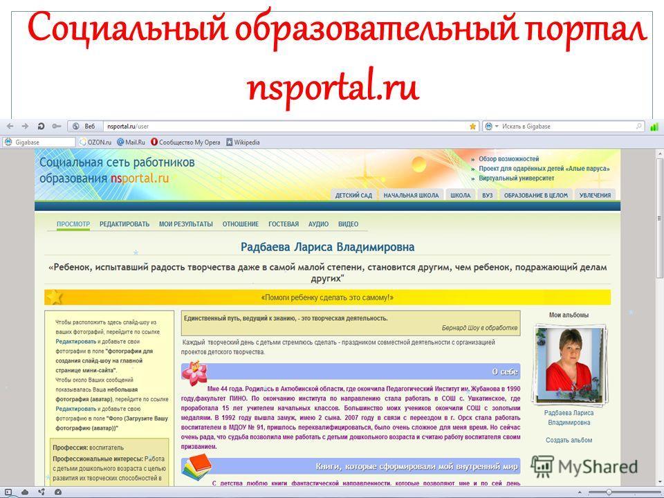 Социальный образовательный портал nsportal.ru