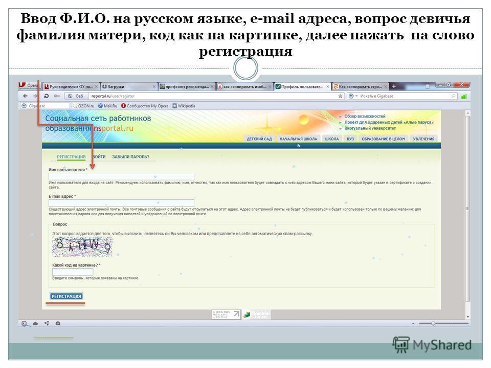 Ввод Ф.И.О. на русском языке, e-mail адреса, вопрос девичья фамилия матери, код как на картинке, далее нажать на слово регистрация