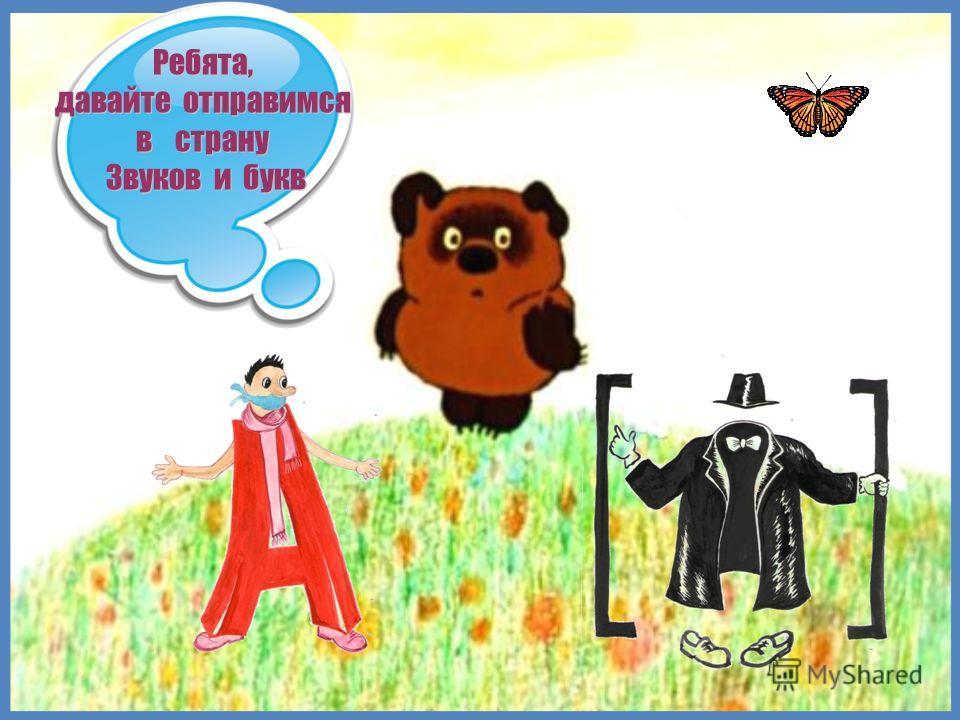 Он и весел и незлобен, Этот милый чудачек. С ним хозяин – мальчик Робин, И приятель – Пятачок. Для него прогулка – праздник, И на мёд особый нюх. Этот плюшевый проказник Медвежонок … Винни - Пух
