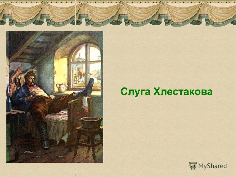 14 Слуга Хлестакова