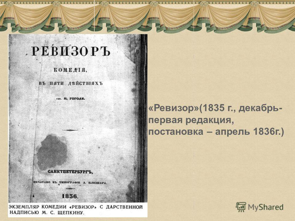 2 «Ревизор»(1835 г., декабрь- первая редакция, постановка – апрель 1836 г.)