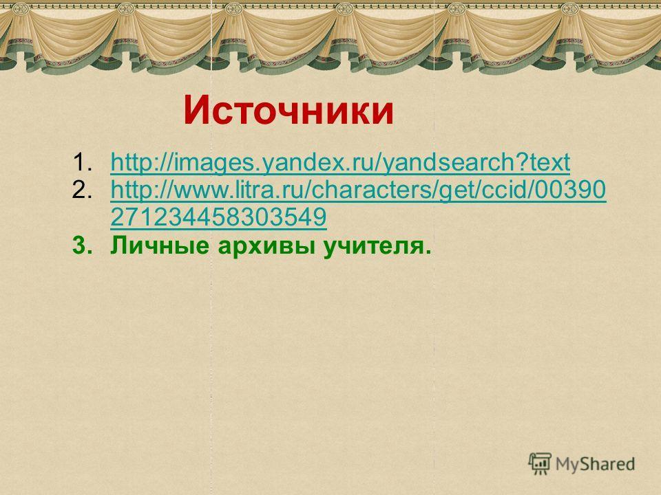 27 Источники 1.http://images.yandex.ru/yandsearch?texthttp://images.yandex.ru/yandsearch?text 2.http://www.litra.ru/characters/get/ccid/00390 271234458303549http://www.litra.ru/characters/get/ccid/00390 271234458303549 3. Личные архивы учителя.