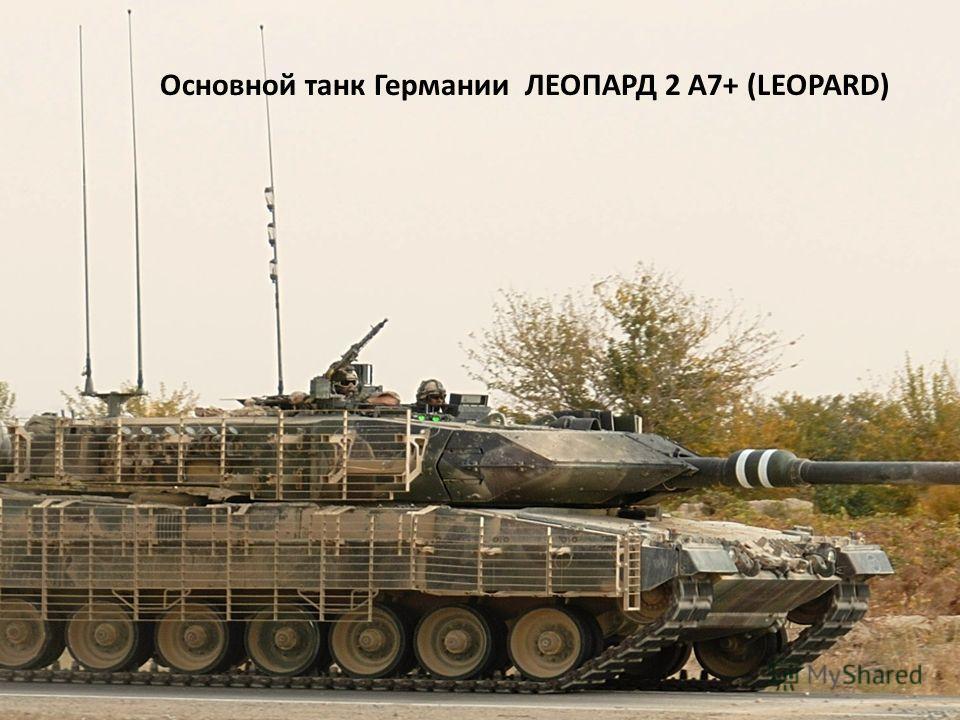Основной танк Германии ЛЕОПАРД 2 А7+ (LEOPARD)