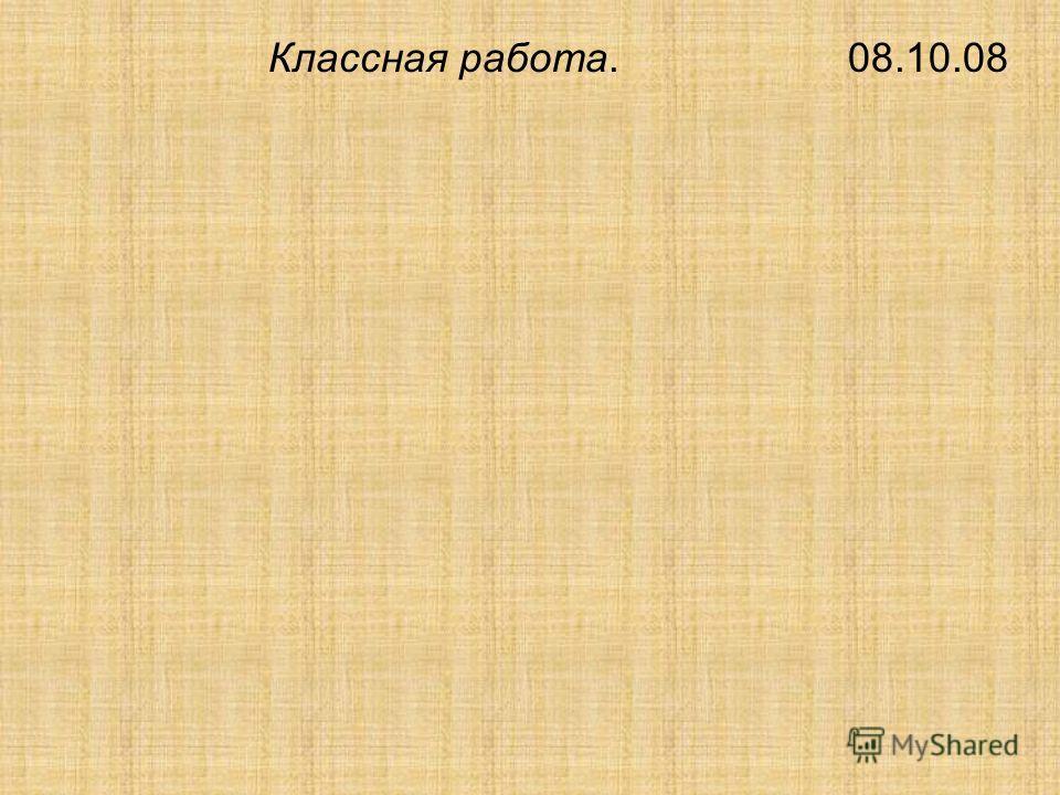 Классная работа. 08.10.08