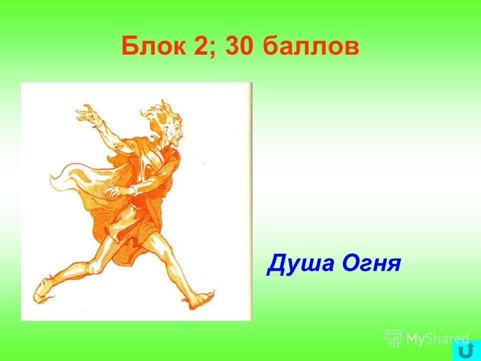 Блок 2; 30 баллов Душа Огня