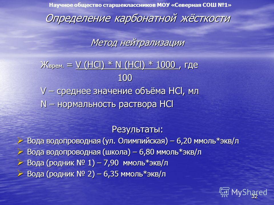 32 Определение карбонатной жёсткости Метод нейтрализации Результаты: Вода водопроводная (ул. Олимпийская) – 6,20 ммоль*экв/л Вода водопроводная (ул. Олимпийская) – 6,20 ммоль*экв/л Вода водопроводная (школа) – 6,80 ммоль*экв/л Вода водопроводная (шко