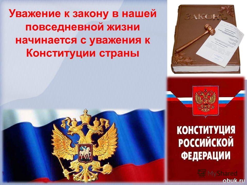 Уважение к закону в нашей повседневной жизни начинается с уважения к Конституции страны