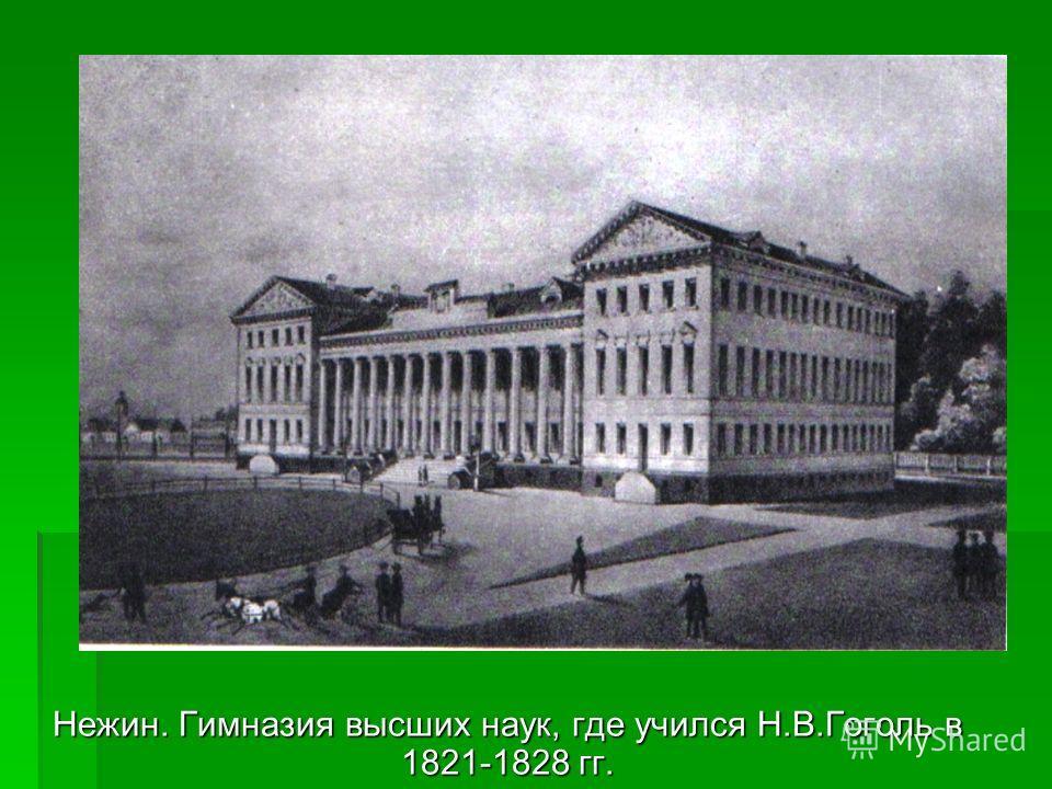 Нежин. Гимназия высших наук, где учился Н.В.Гоголь в 1821-1828 гг.