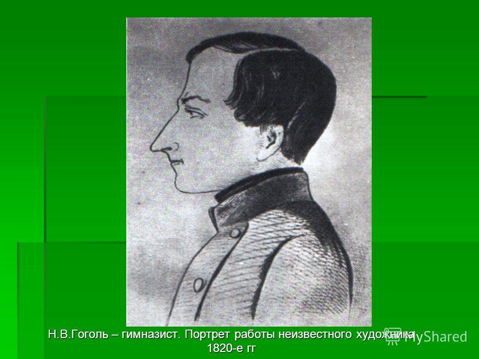 Н.В.Гоголь – гимназист. Портрет работы неизвестного художника 1820-е гг