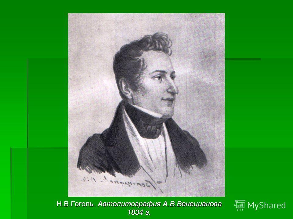 Н.В.Гоголь. Автолитография А.В.Венецианова 1834 г.