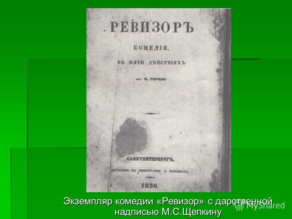 Экземпляр комедии «Ревизор» с дарственной надписью М.С.Щепкину
