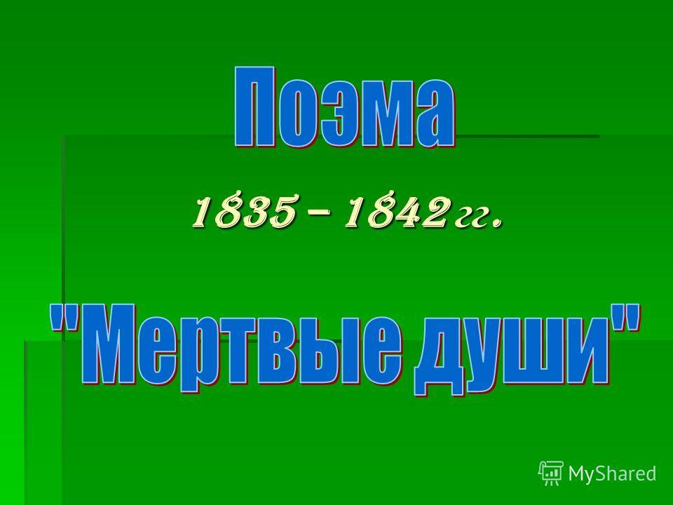 1835 – 1842 гг. 1835 – 1842 гг.