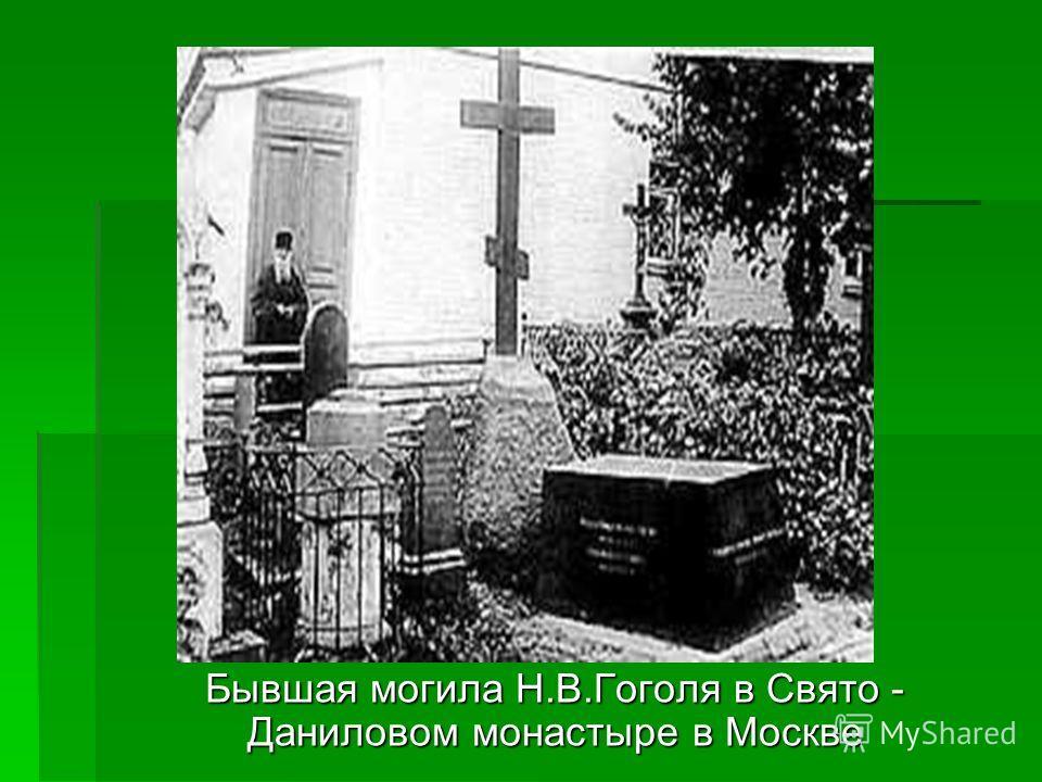 Бывшая могила Н.В.Гоголя в Свято - Даниловом монастыре в Москве