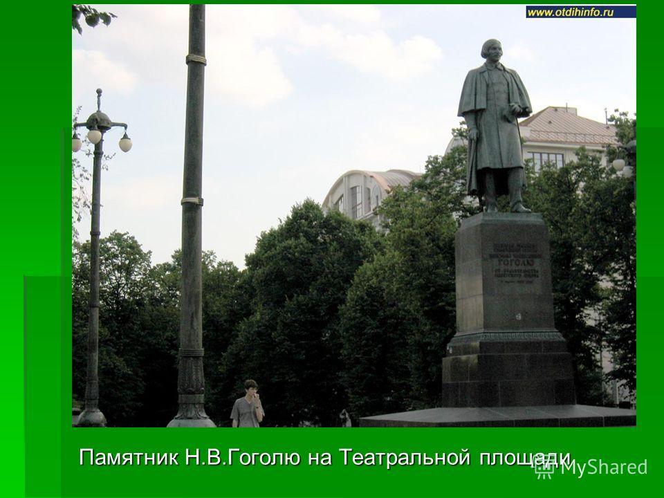 Памятник Н.В.Гоголю на Театральной площади