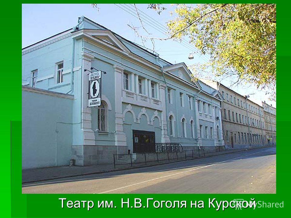 Театр им. Н.В.Гоголя на Курской