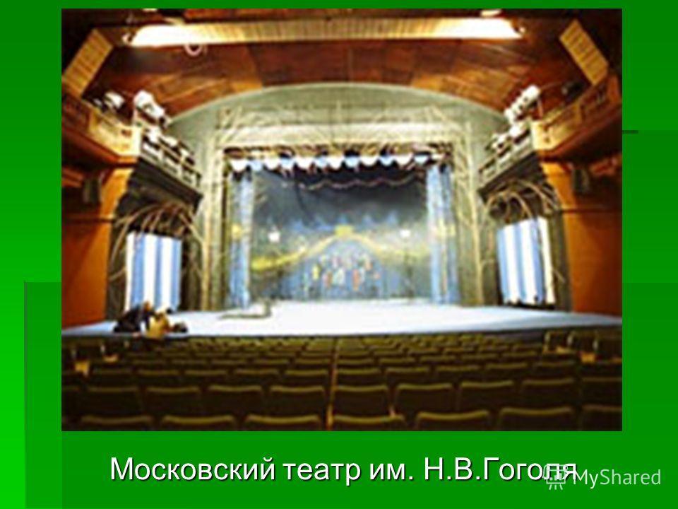 Московский театр им. Н.В.Гоголя