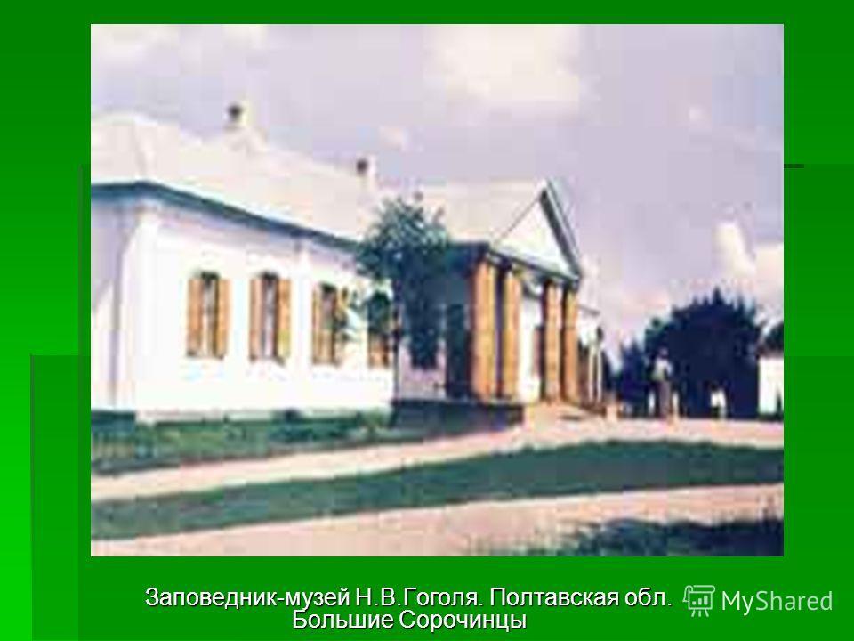 Заповедник-музей Н.В.Гоголя. Полтавская обл. Большие Сорочинцы