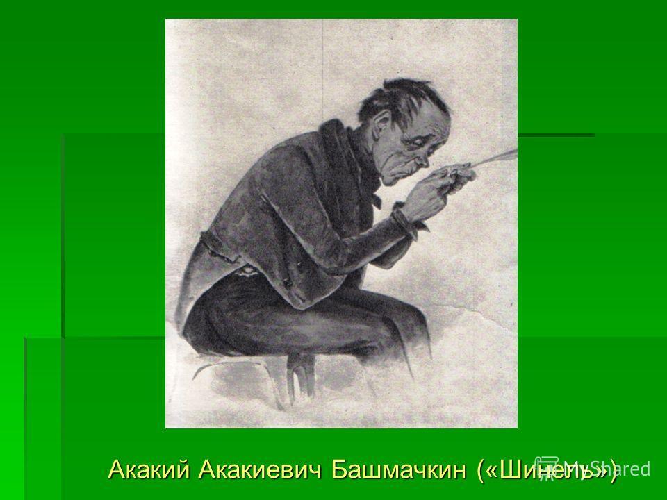 Акакий Акакиевич Башмачкин («Шинель»)