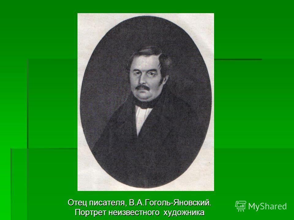 Отец писателя, В.А.Гоголь-Яновский. Портрет неизвестного художника