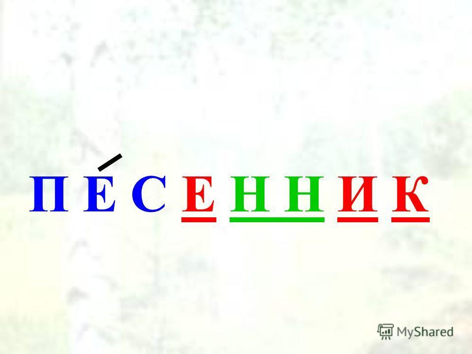 П Е С Е Н Н И К