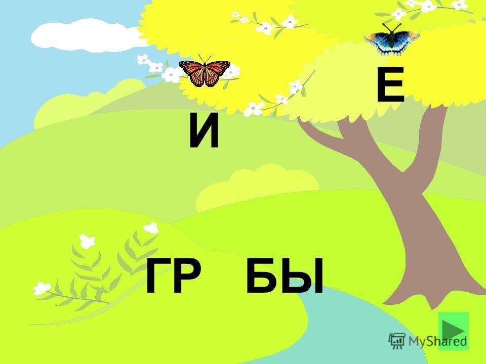 ГР БЫ И Е