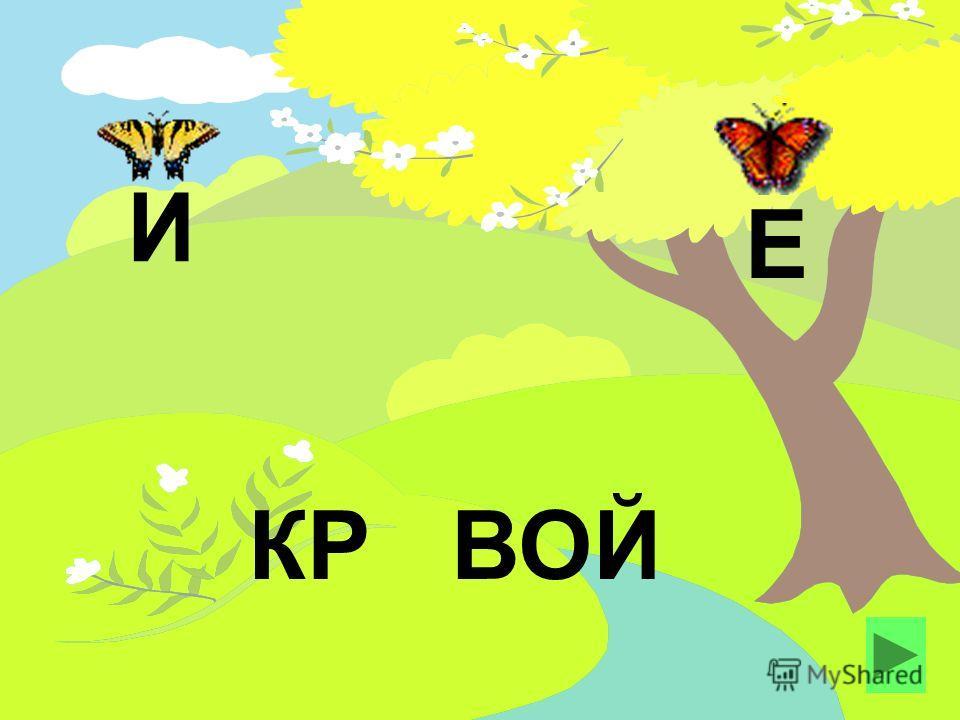 КР ВОЙ И Е