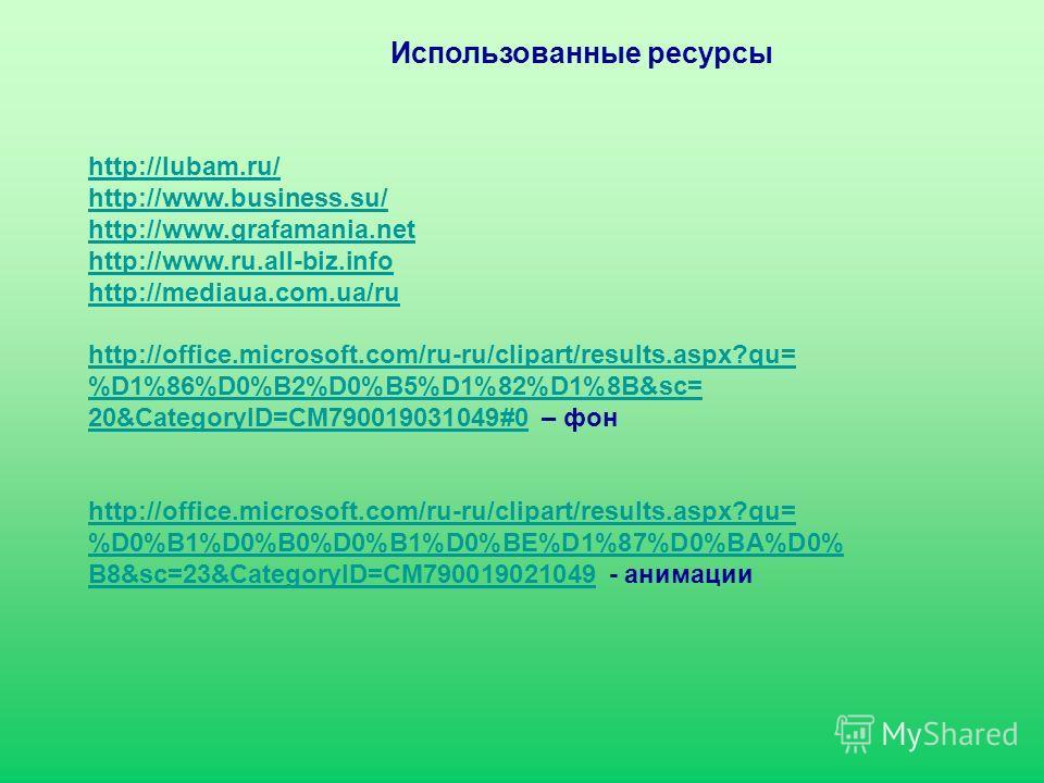 http://lubam.ru/ http://www.business.su/ http://www.grafamania.net http://www.ru.all-biz.info http://mediaua.com.ua/ru http://office.microsoft.com/ru-ru/clipart/results.aspx?qu= %D1%86%D0%B2%D0%B5%D1%82%D1%8B&sc= 20&CategoryID=CM790019031049#020&Cate