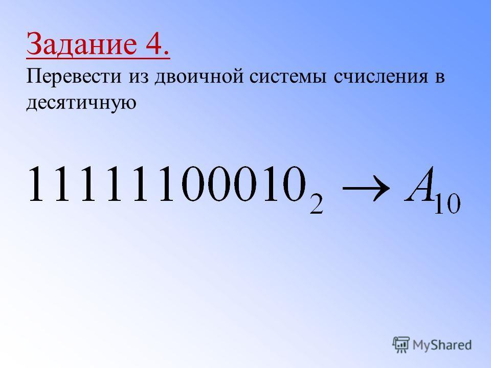 Задание 4. Перевести из двоичной системы счисления в десятичную