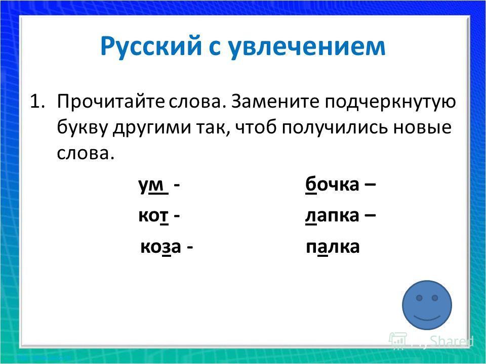 Русский с увлечением 1. Прочитайте слова. Замените подчеркнутую букву другими так, чтоб получились новые слова. ум -бочка – кот - лапка – коза - палка