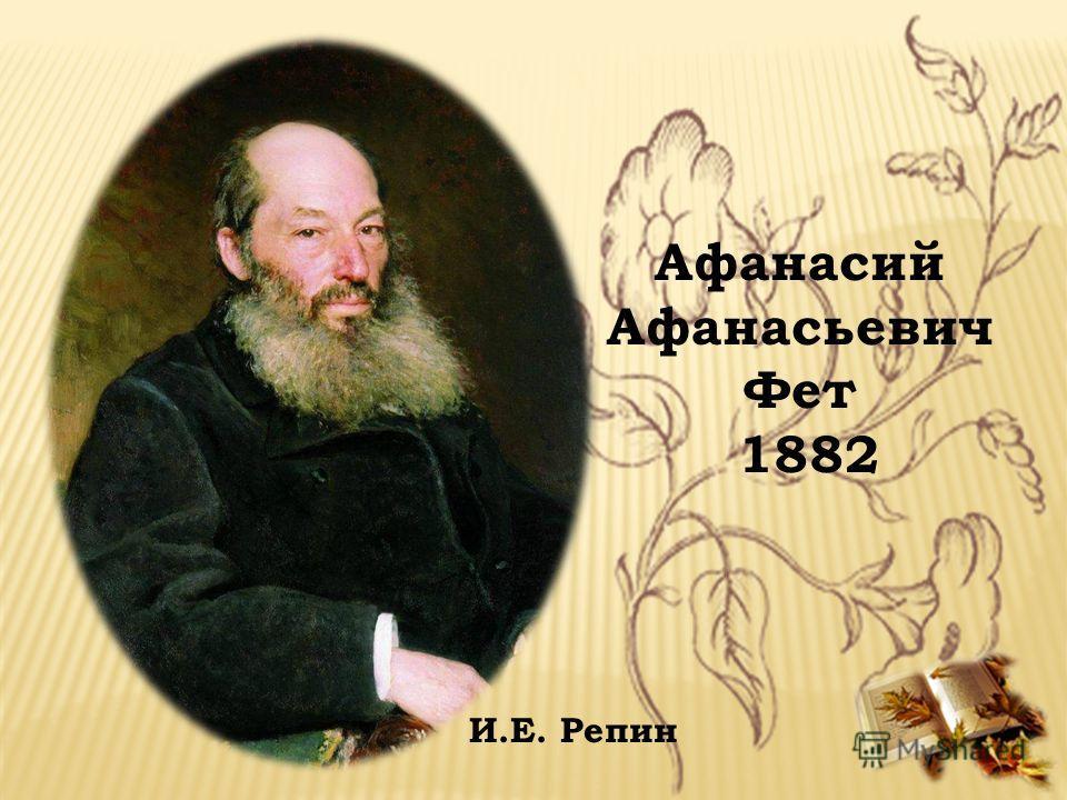 Афанасий Афанасьевич Фет 1882 И.Е. Репин