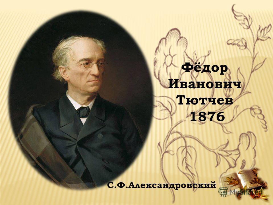 Фёдор Иванович Тютчев 1876 С.Ф.Александровский
