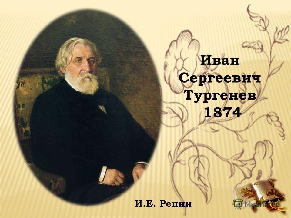 Иван Сергеевич Тургенев 1874 И.Е. Репин