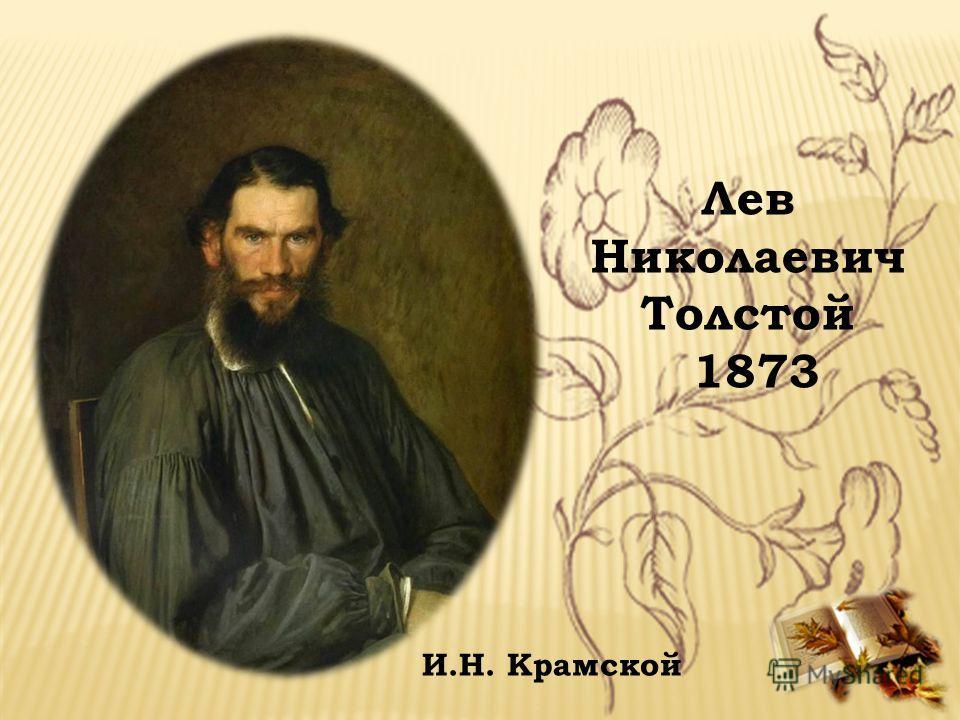 Лев Николаевич Толстой 1873 И.Н. Крамской