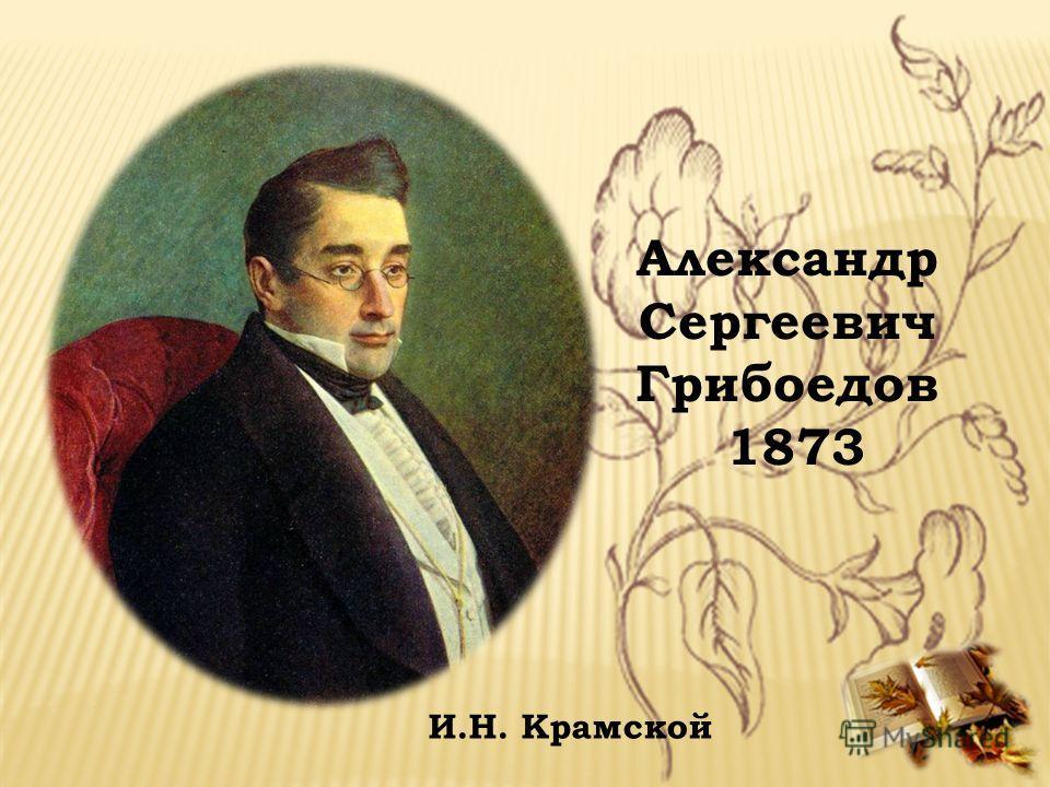Александр Сергеевич Грибоедов 1873 И.Н. Крамской