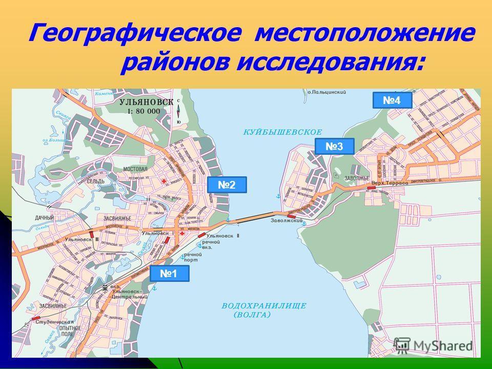 Географическое местоположение районов исследования: 1 2 3 4