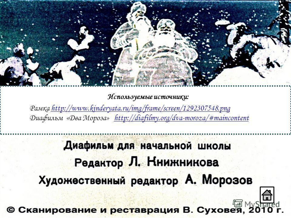 Используемые источники: Рамка http://www.kinderyata.ru/img/frame/screen/1292307548.pnghttp://www.kinderyata.ru/img/frame/screen/1292307548. png Диафильм «Два Мороза» http://diafilmy.org/dva-moroza/#maincontenthttp://diafilmy.org/dva-moroza/#mainconte