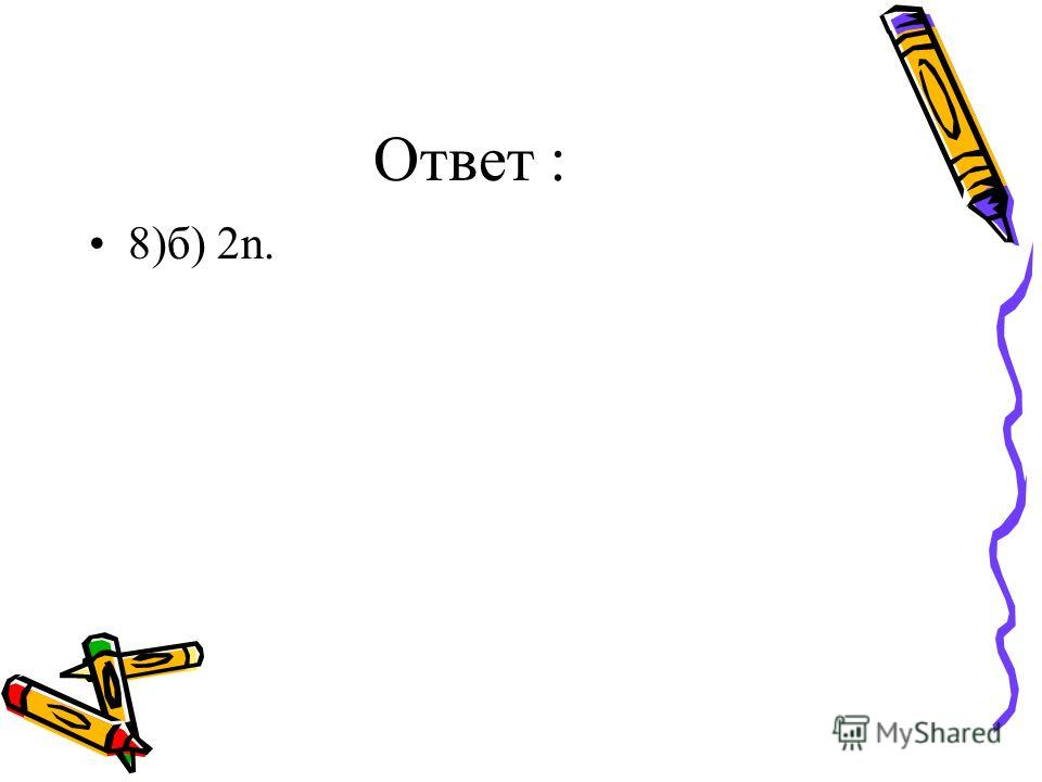Ответ : 8)б) 2n.