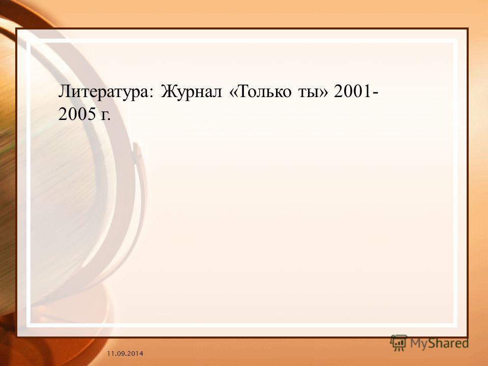 11.09.2014 Литература: Журнал «Только ты» 2001- 2005 г.